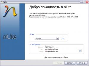 Первый шаг работы nLite