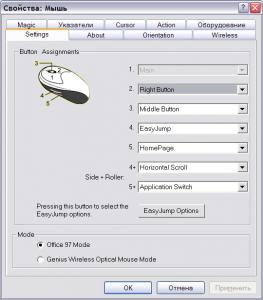 Настройка мыши Genius
