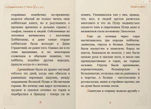 BookShelf - режим чтения