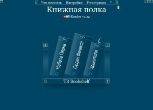 BookShelf - книжная полка