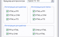 Окно настроек HeLux HTML Processor