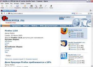 Официальный русскоязычный сайт Mozilla.Ru (в 2005 году)