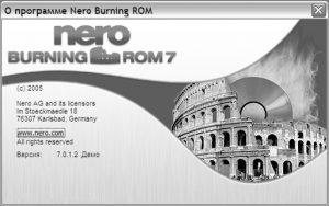 Заставка при загрузке Nero 7