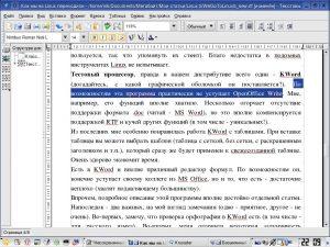 Текстовый редактор KWord