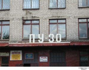 ПУ-30 в пос. Вахруши