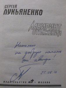 Автограф Лукьяненко