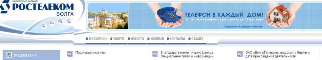 """Старый новый сайт (теперь - """"Ростелеком"""")"""