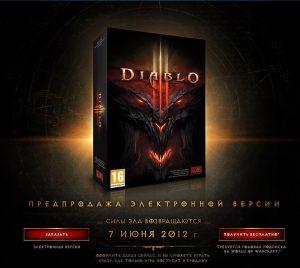 Предзаказ Diablo 3 на официальном сайте