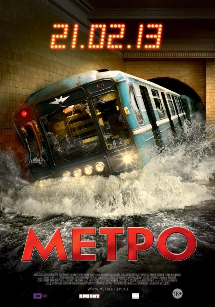 Метро (фильм, 2013)