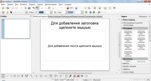 Презентация LibreOffice Impress