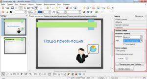 Музыка в презентации LibreOffice Impress