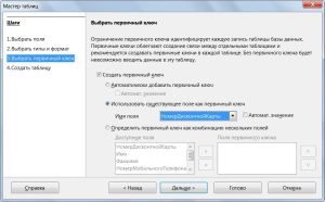 Создание базы данных LibreOffice Base