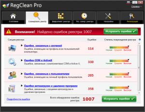 Стопитьсот страшных проблем по версии RegClean