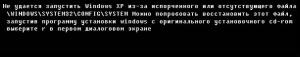 Проблема при загрузке Windows XP после работы RegClean