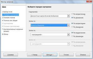 Сортировка создание запросов LibreOffice Base