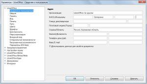 Данные пользователя LibreOffice