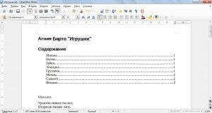 Оглавление в LibreOffice Writer