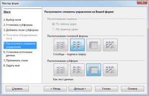Создание форм LibreOffice Base