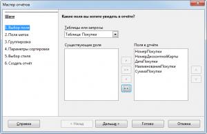 Создание отчётов LibreOffice Base