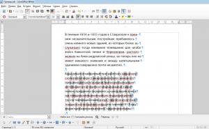 Удаление символов libreoffice writer