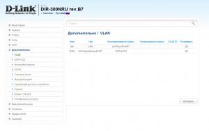 Настройка VLAN на D-Link DIR-300 (после изменения)