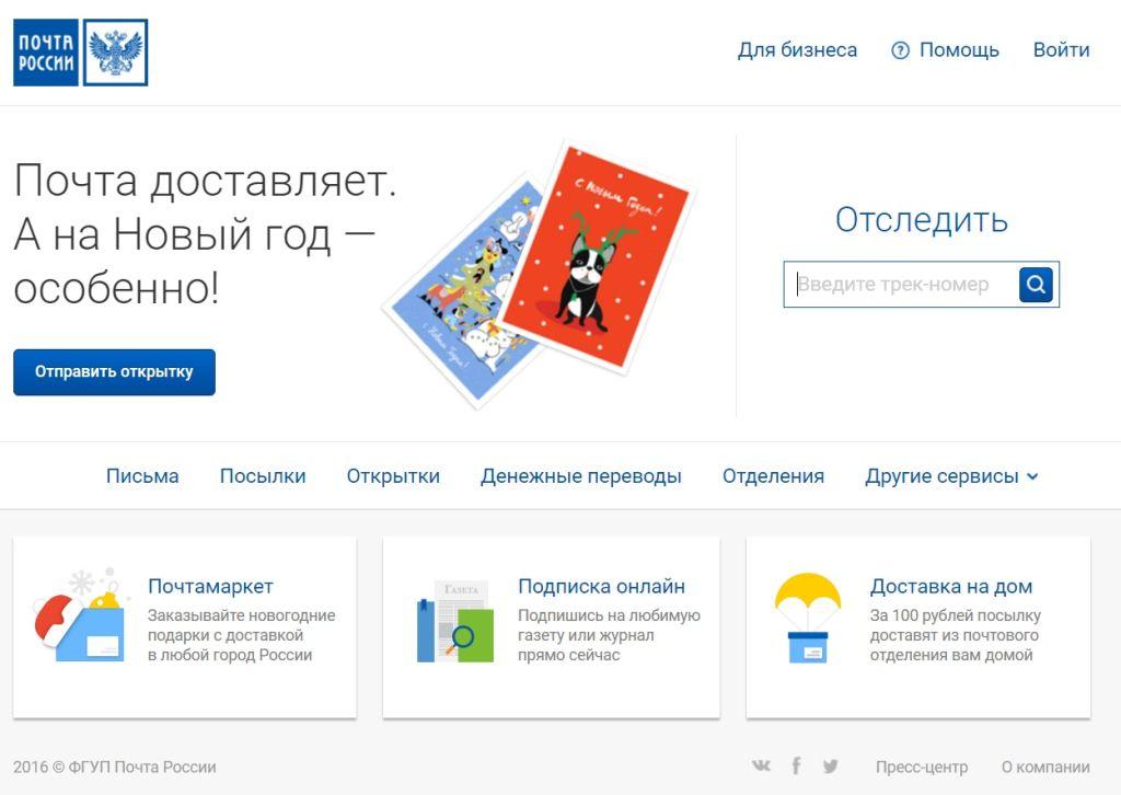 оценят, почта россии отслеживание открытки взаимовыгодном сотрудничестве